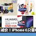 半价!半价!DirectD 劲爆大减价!iPhone 6只需RM999、小米手机只需RM254、还有多款手机半价出售!