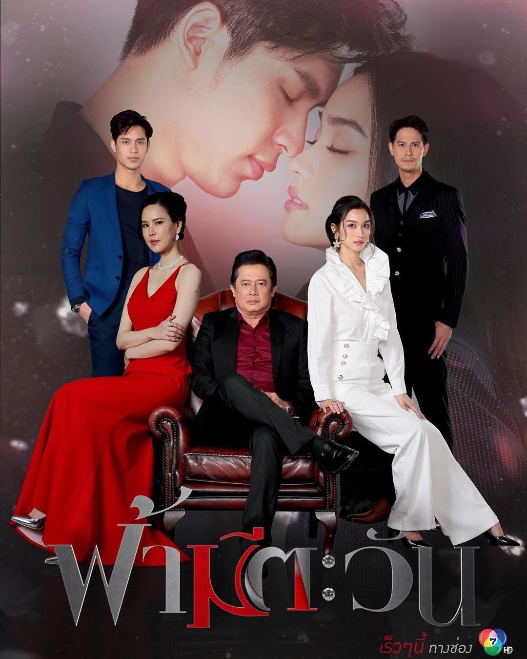 Ánh Dương Lòng Tôi - Fah Mee Tawan (2020)