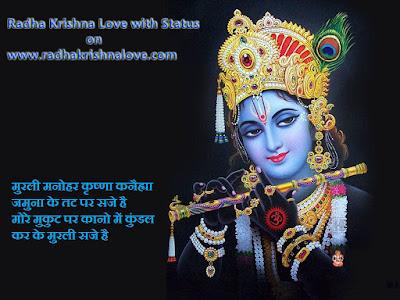 Radha Krishna Whatsapp Status