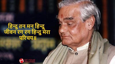 Hindu Tan Man Hindu Jivan Poem