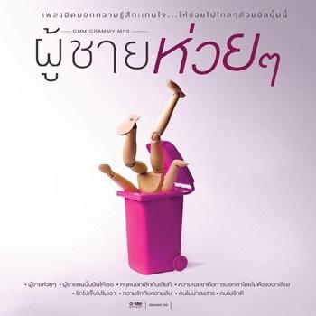 Download [Mp3]-[Hot Album] เพลงฮิตบอกความรู้สึกแทนใจ…ให้ช่วยไปไกลๆด้วยอัลบั้มนี้ ผู้ชายห่วยๆ CBR@320Kbps 4shared By Pleng-mun.com