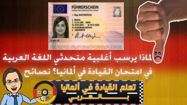لماذا يرسب أغلبية متحدثي اللغة العربية في امتحان القيادة في ألمانيا؟ نصائح ..