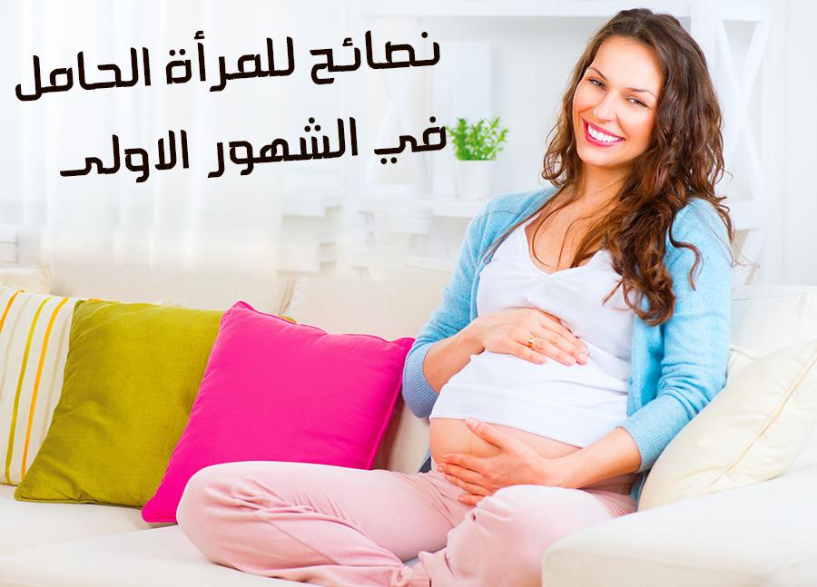 نصائح للحامل في الشهور الاولى يجب ان تعرفيها  ..!