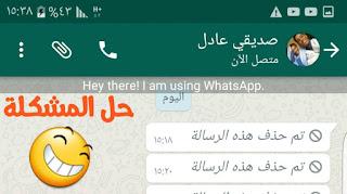 حل مشكلة تم حذف هذه الرسالة في الواتساب