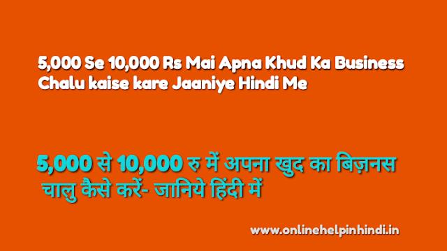 5000-Se-10000-Rs-Mai-Apna-Khud-Ka-Business-Chalu-kaise-kare-Jaaniye-Hindi-Me