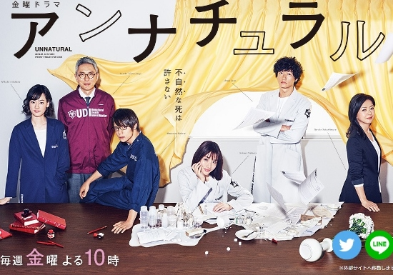 Download Drama Jepang Unnatural Batch Subtitle Indonesia