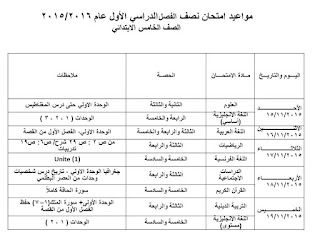 جداول امتحانات الميد ترم الأول 2016 كل الفرق المنهاج المصري 25-7.jpg