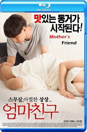 Mothers Friend 2015 HD Single Link, Direct Download Mothers Friend 2015 HD 720p, Mothers Friend 2015 HDRip 720p