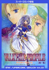 Valkyrie Profile: Enix Supercomic Gekijoh
