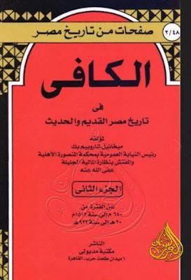 كتاب الكافى فى تاريخ مصر القديم والحديث pdf