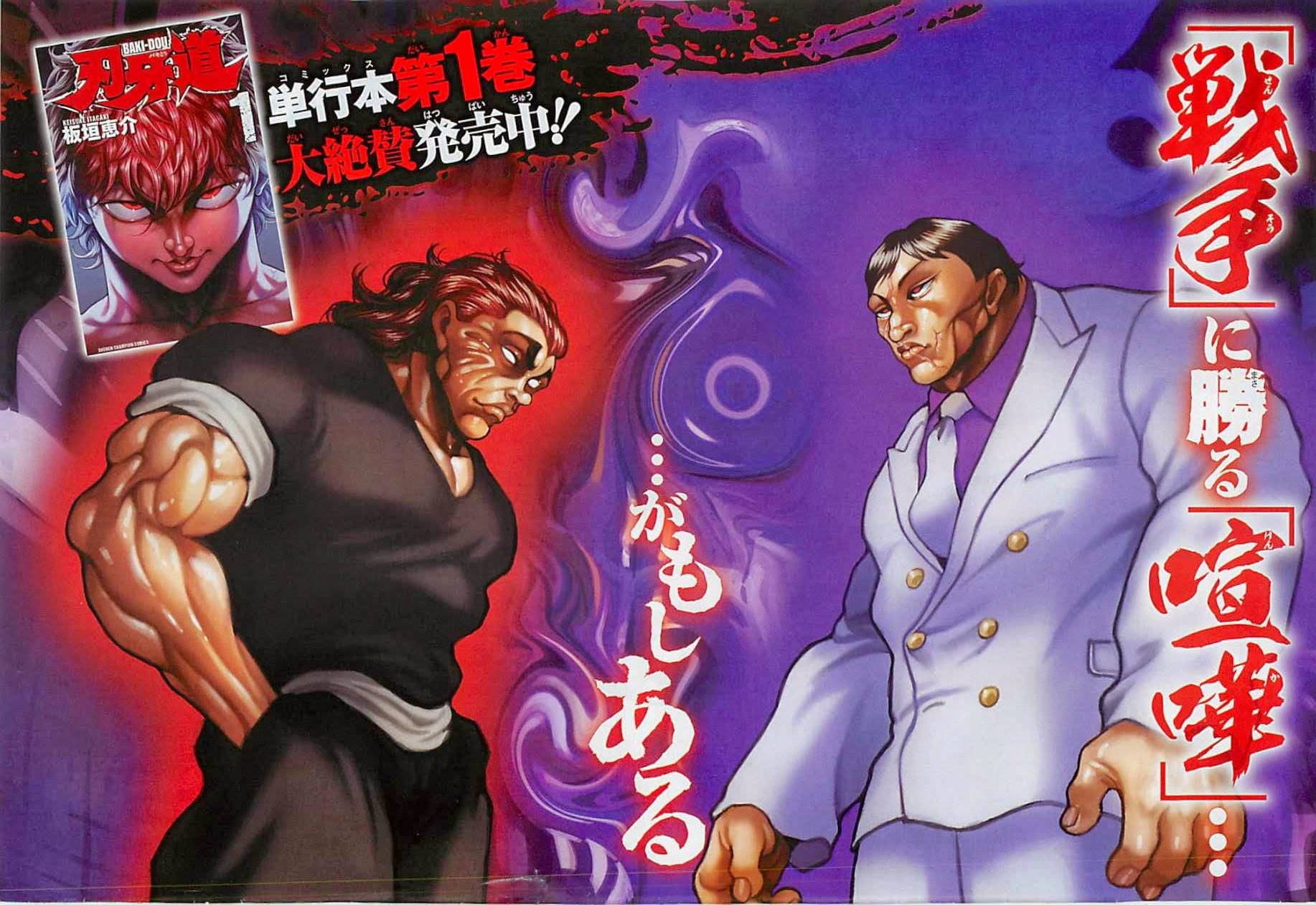 Read manga Baki Dou Ch 017 Awakening online in high quality