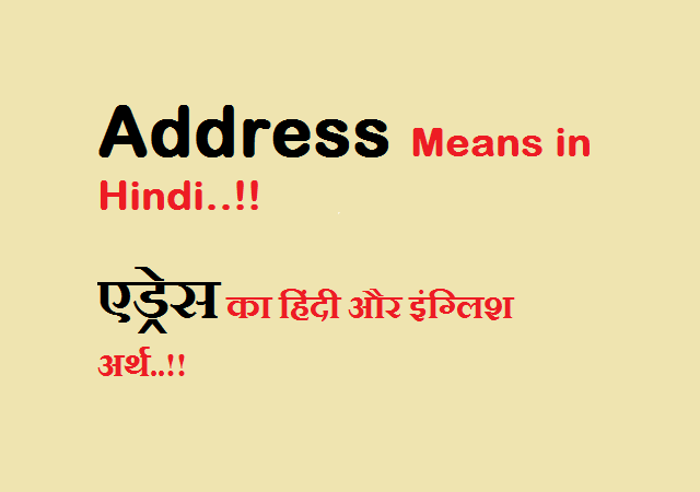 Address Means Hindi