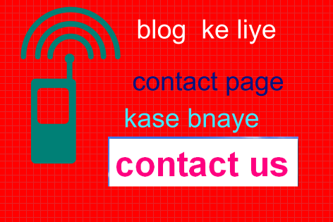 blog me contact page kaie bnaye