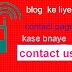 Blog Me Contact Form Page Kaise Banaye?