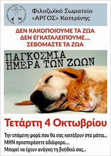 """Ανακοίνωση του Φιλοζωικού Σωματείου Κατερίνης """"Ο ΆΡΓΟΣ"""" για την Παγκόσμια Ημέρα Ζώων."""