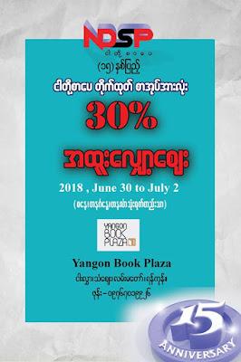 ငါတို႔စာေပစာအုပ္တိုက္ ၁၅ ႏွစ္ျပည့္အထိမ္းအမွတ္ အထူးေစ်းေရာင္းပြဲ Yangon Book Plaza မွာ က်င္းပမယ္