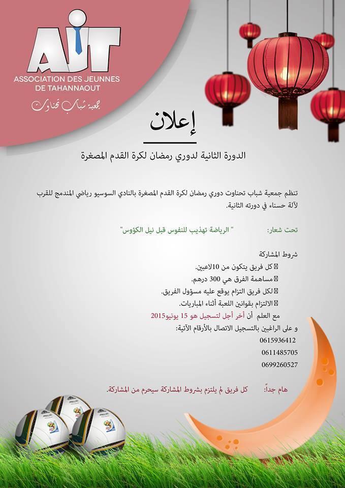 الدورة الثانية لدوري رمضان لكرة القدم المصغرة