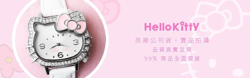 Hello Kitty周邊商品 專櫃品牌手錶 價格哪裡買