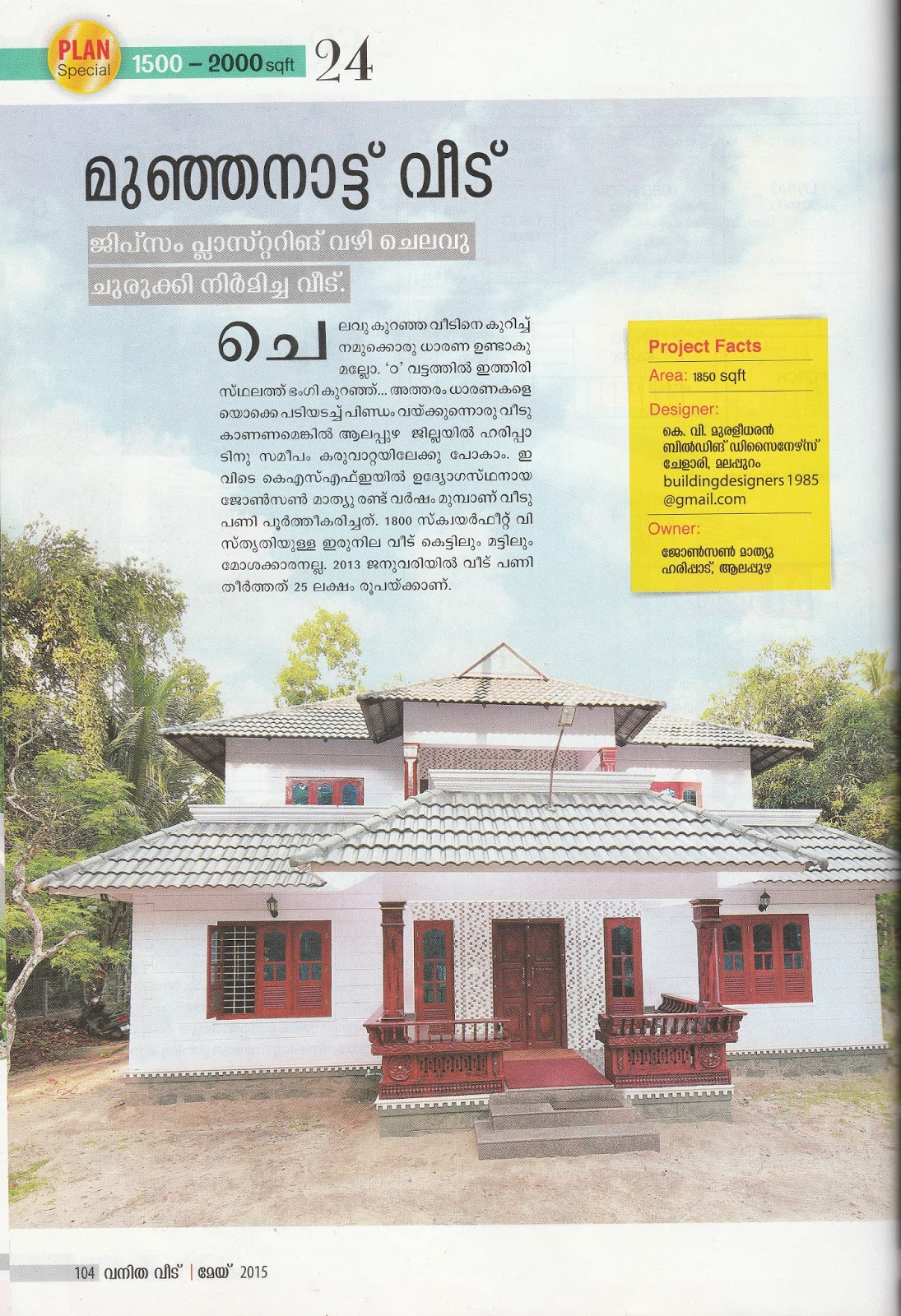Room Builder Online Vanitha Veedu Magazine July 2013 Joy Studio Design