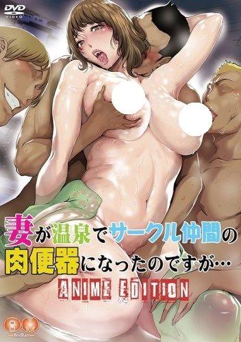 Tsuma ga Onsen de Circle Nakama no Nikubenki ni Natta no Desu ga... Anime Edition