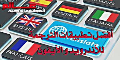 أفضل تطبيقات ترجمة النصوص والصور والصوت