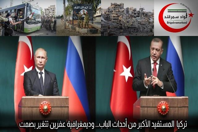 تركيا المستفيد الأكبر من أحداث الباب... وديمغرافية عفرين تتغير بصمت  ملف -1-