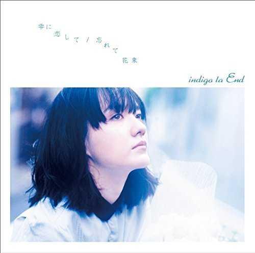[Single] indigo la End – 雫に恋して/忘れて花束 (2015.09.16/MP3/RAR)