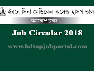IBN Sina Medical College & Hospital Job Circular 2018