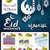 عروض الميرة عمان Al Meera Markets Offers 2018 حتى 20 يونيو