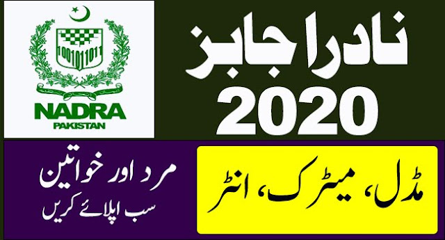 Nadra Jobs 2020 Islamabad, National Database and Registration Authority