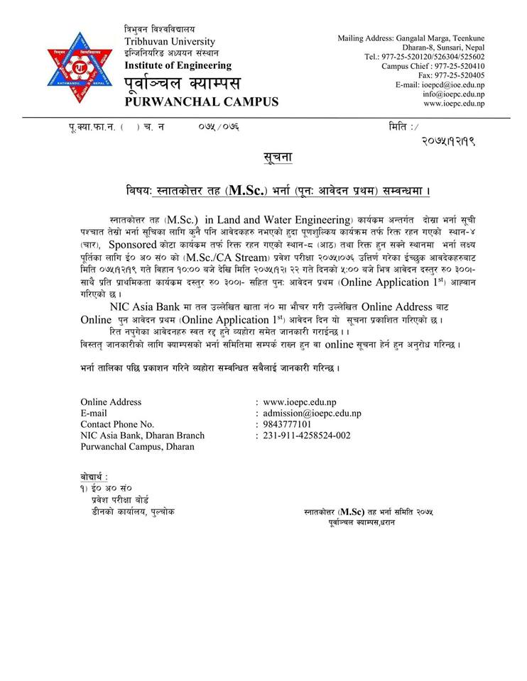 Notice regarding M Sc  2075 First Re-Application on some