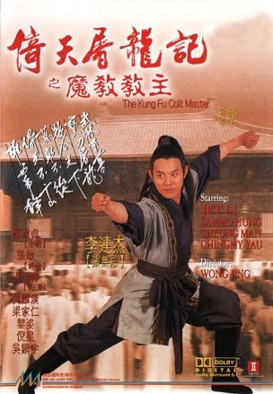 95 new kungfu action movies jet li 2017 best chinese movies full action movies english hd jet. Black Bedroom Furniture Sets. Home Design Ideas