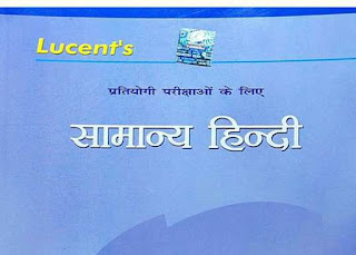 Samanya Hindi By Lucent Publication For IBPS RRB ~ FALTUTEST - IBPS