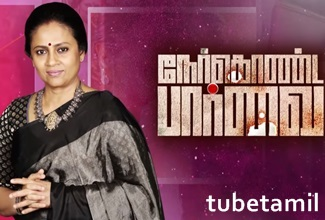 Nerkonda Paarvai | Lakshmy Ramakrishnan | Kalaignar Tv