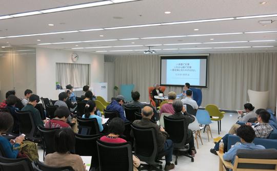 日本独立作家同盟セミナーの様子