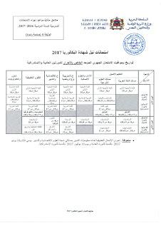 مواعيد الإمتحانات المدرسية 2016 2017