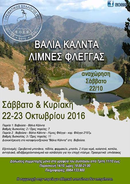 Ελληνικός Ορειβατικός Σύλλογος Ηγουμενίτσας: Εξόρμηση στη Βάλια Κάλντα