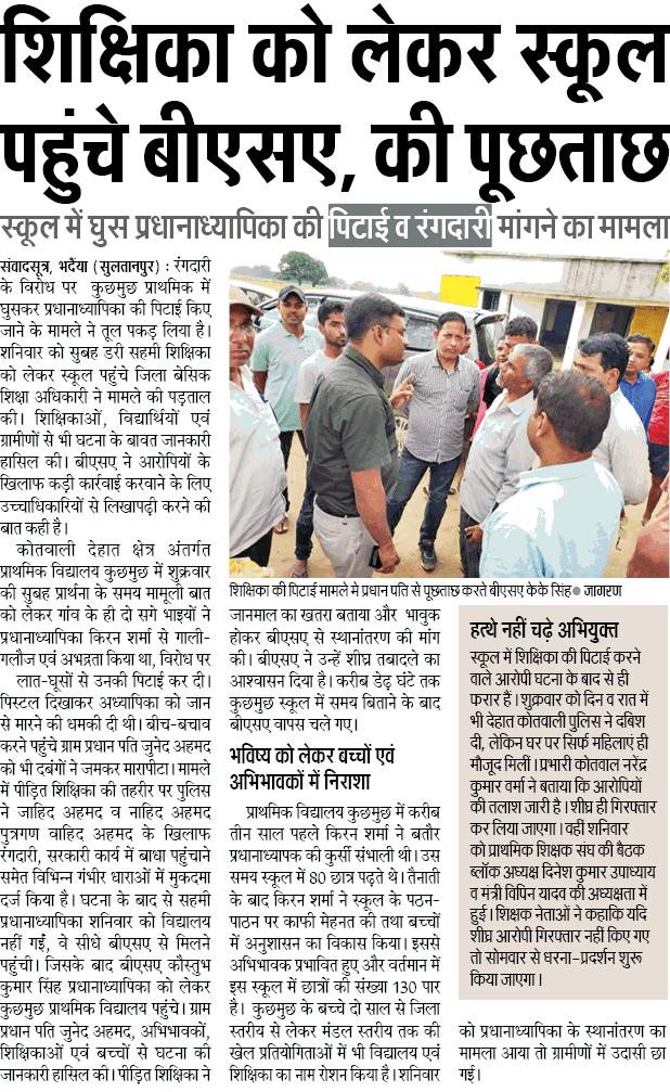 Basic Shiksha Latest News, Basic Shiksha current News, Basic Shiksha Adhikari News, shikshika ko lekar BSA ne ki puchhtachh