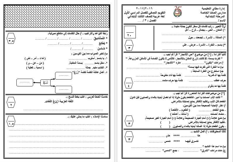 حمل اختبار نصف الترم فى اللغة العربية الصف الثالث الابتدائي الفصل الدراسي الاول 2017