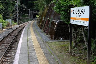 秘境駅 中井侍駅