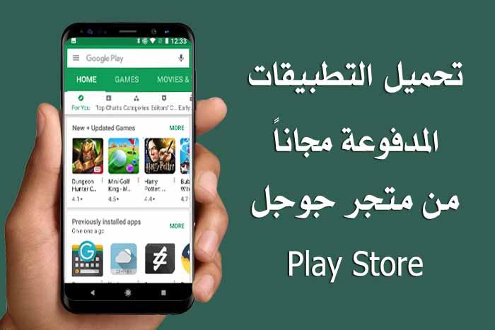 تطبيق AppSales للحصول على التطبيقات المدفوعة والتخفيضات مجاناً من