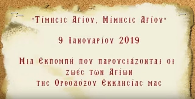 """""""Τίμησις Αγίου, Μίμησις Αγίου"""" - 9 Ιανουαρίου 2019"""