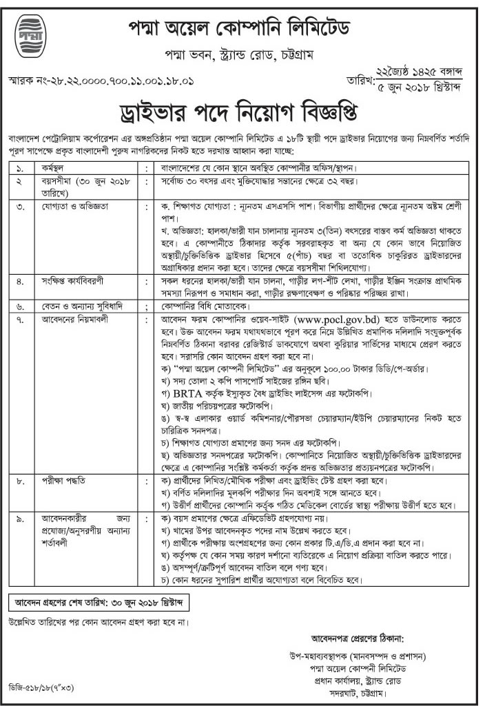 Padma Oil Company Limited (POCL) Job Circular 2018