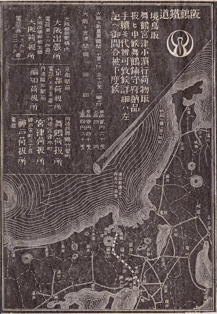 明治38年時刻表 阪鶴鉄道