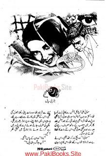 Mee Raqsam Episode 19 Novel By Bushra Siyal