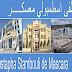 إعلان توظيف أساتذة بجامعة مصطفى اسطمبولي معسكر سبتمبر 2017