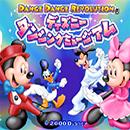 Disney Dance Revolution