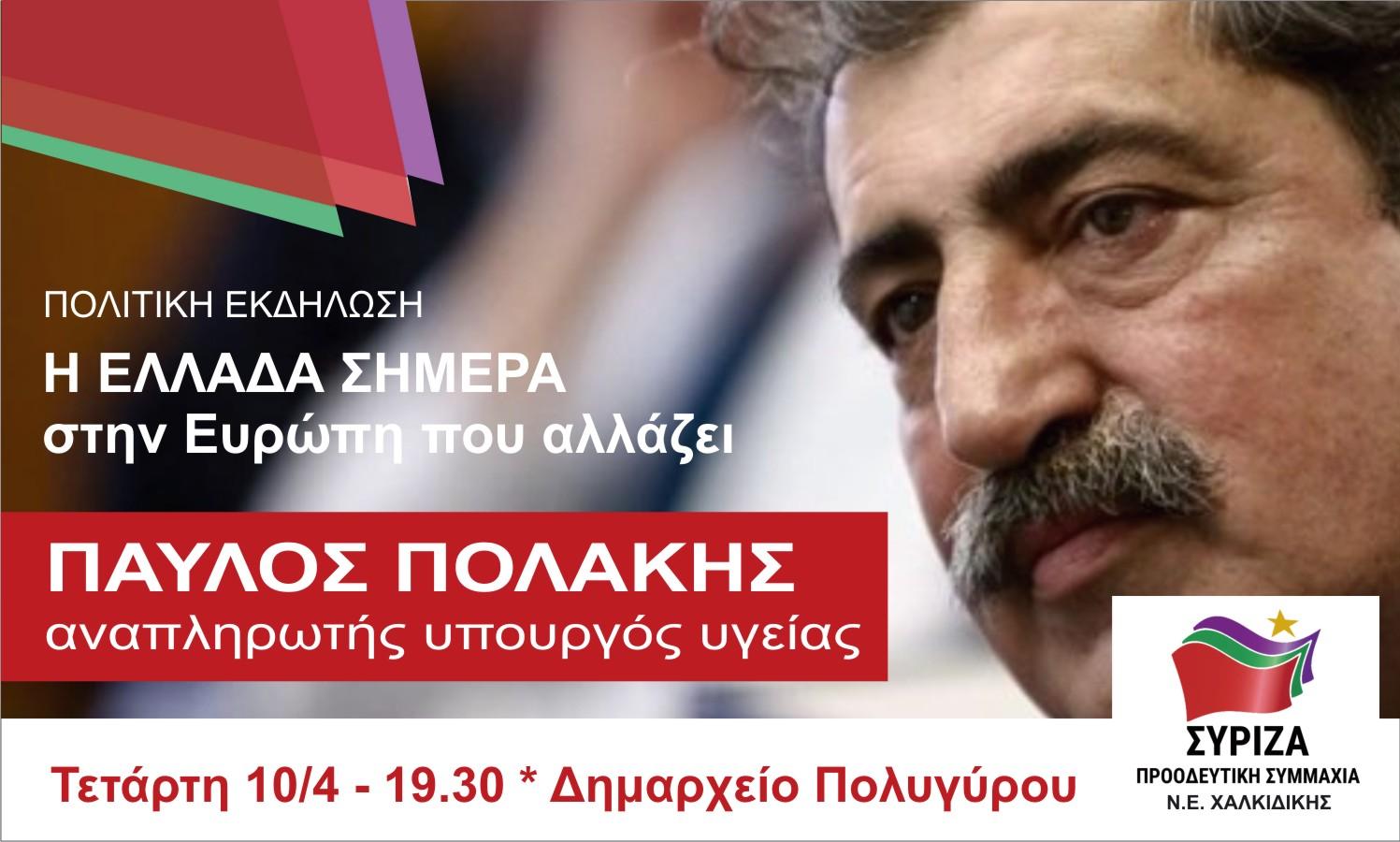 Εκδήλωση του ΣΥΡΙΖΑ Χαλκιδικής με ομιλητή τον Παύλο Πολάκη – Τετάρτη 10/4 στον Πολύγυρο
