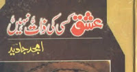 Ishq Kisi Ki Zaat Nahin Novel by Amjad Javed