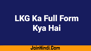 LKG Ka Full Form Kya Hai : Full Form Of LKG